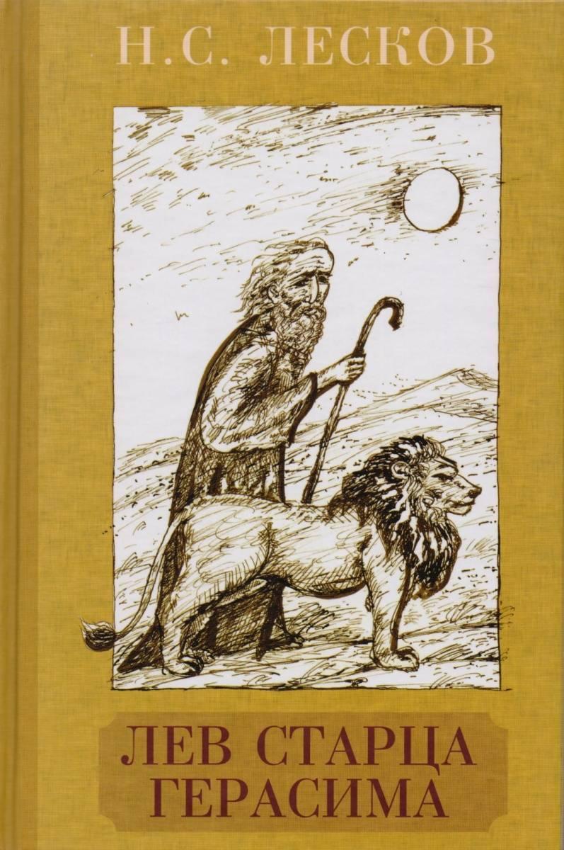 лесков лев старца герасима картинки производятся